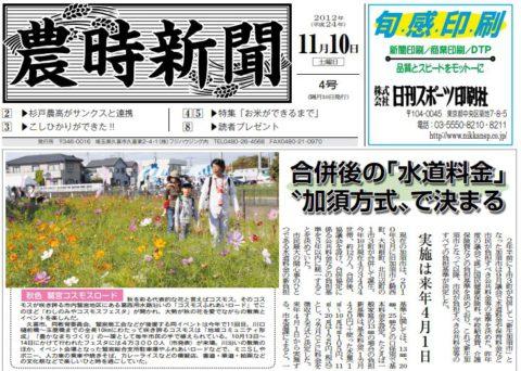 農時新聞第4号 2012年11月