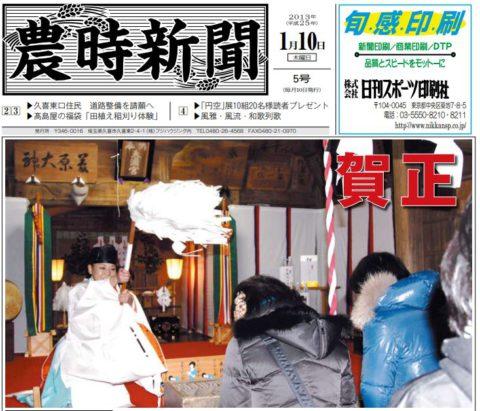 農時新聞第5号 2013年1月