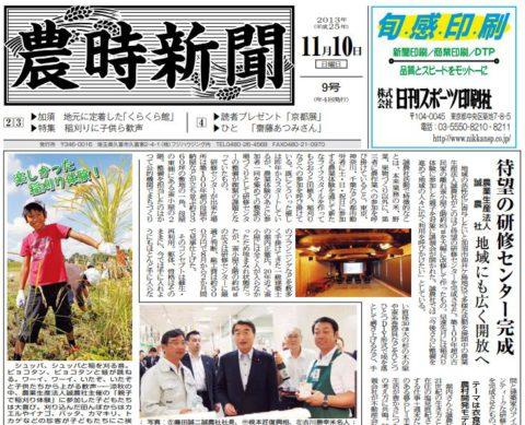 農時新聞第9号 2013年11月