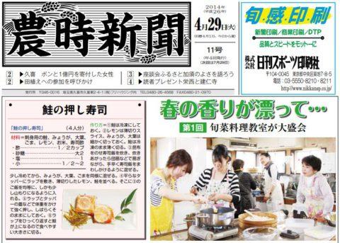 農時新聞第11号 2014年4月