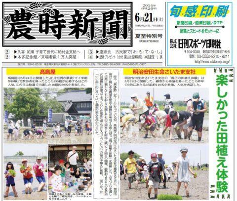 農時新聞夏至特別号 2014年6月21日