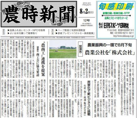 農時新聞12号 2014年8月2日
