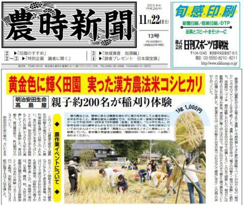 農時新聞13号 2014年11月22日