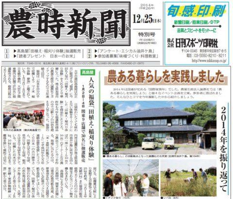 農時新聞特別号 2014年12月25日
