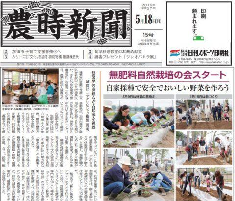 農時新聞15号 2015年5月18日