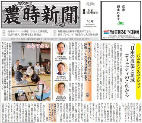 農時新聞16号 2015年8月14日