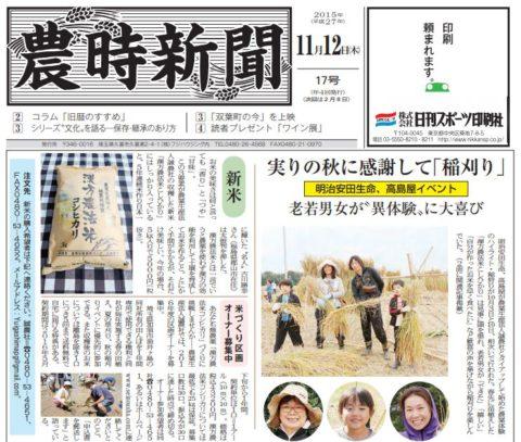 農時新聞17号 2015年11月12日