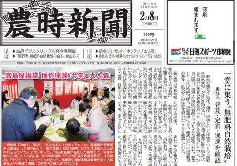 農時新聞18号 2016年2月8日