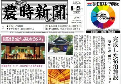 農時新聞24号 2017年8月22日