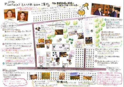 12/15(土)開催・もちつき祭紹介⑫