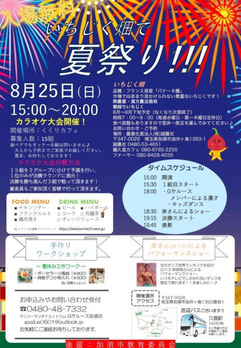 8/25(日)「無花果畑で夏祭り」 あの社交ダンス・ロペスさんのダンスショーも!!