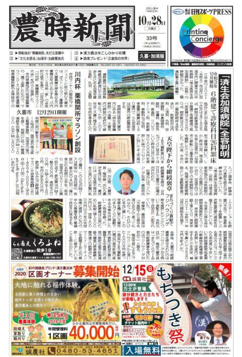 農事新聞10月28日号が発行されました