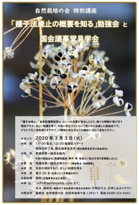 「種子法廃止の概要を知る」勉強会 と 国会議事堂見学会 3/3(火)