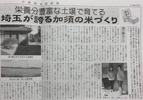 不動岡高校新聞で誠農社の取り組みが紹介されました