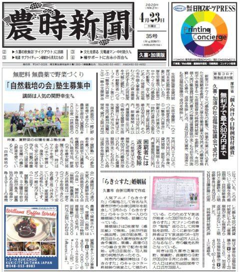 農事新聞4月23日号が発行されました