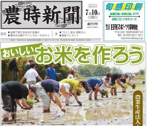 農時新聞創刊号 2012年7月