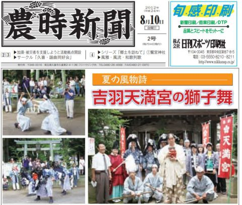 農時新聞第2号 2012年8月