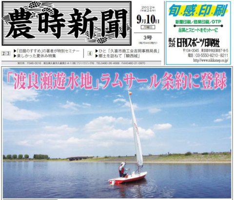 農時新聞第3号 2012年9月