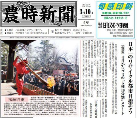 農時新聞第6号 2013年3月