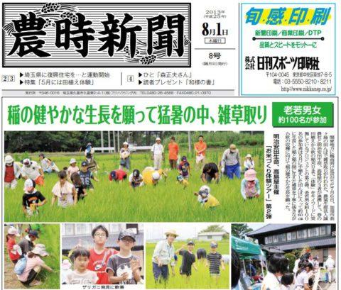 農時新聞第8号 2013年8月