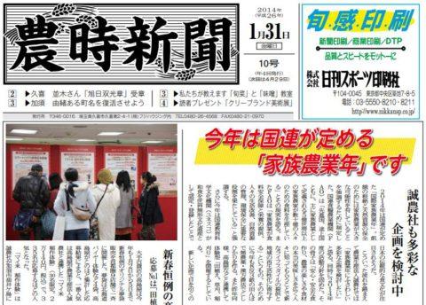 農時新聞第10号 2014年1月