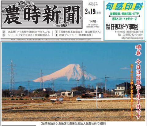 農時新聞14号 2014年2月19日
