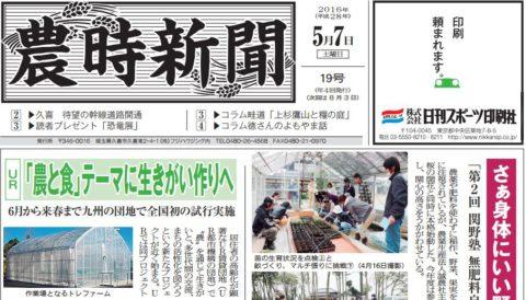 農時新聞19号 2016年5月7日