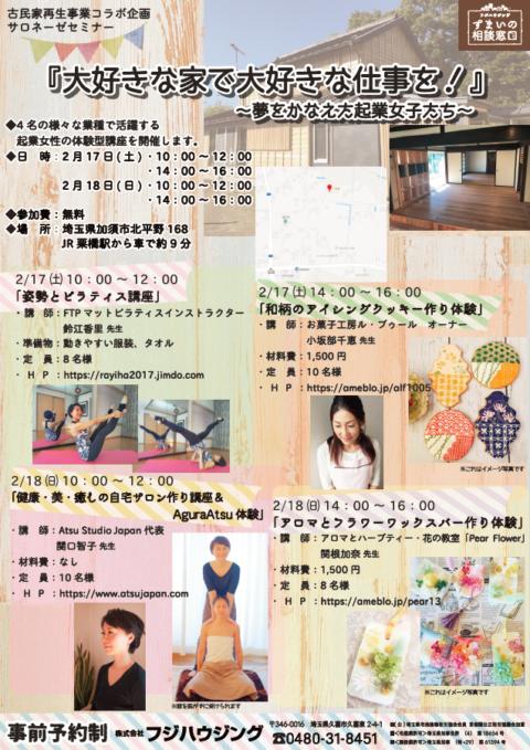 「大好きな家で大好きな仕事を!」サロネーゼセミナー開催 【加須市北平野・古民家リノベーション物件】