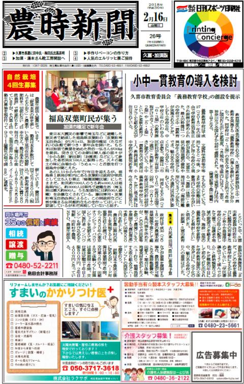 農時新聞2018年2月16日号が発行されました
