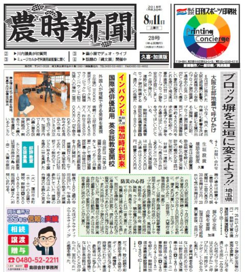 農時新聞8月11日号、明日発行です