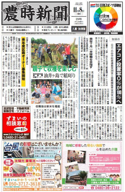 農時新聞11月8日号が発行されました