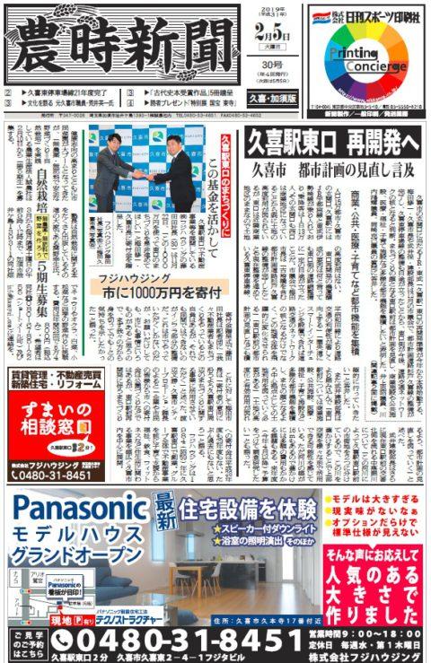 農時新聞2月5日号が発行されました