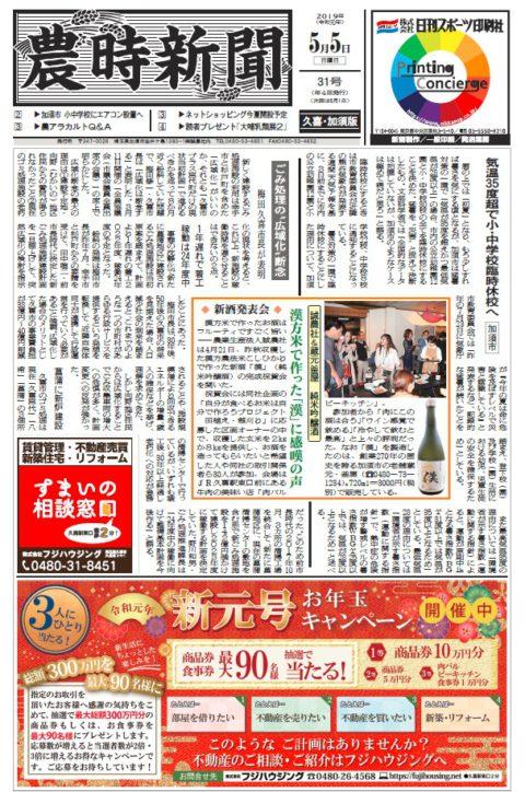 農時新聞5月5日号が発行されました