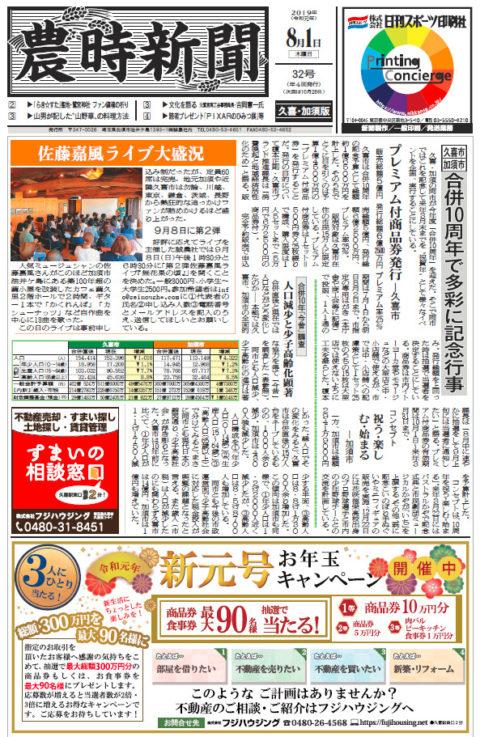 農時新聞8月号が発行されました