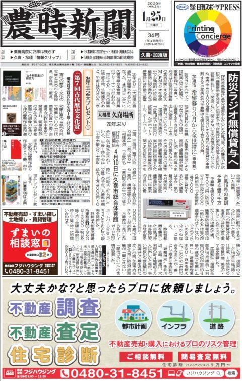 農事新聞 令和2年1月25日号 が発行されました