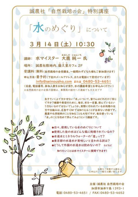 自然栽培の会特別講座「水のめぐり」について・3/14開催