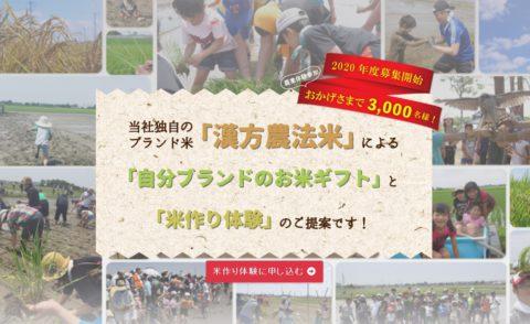 2020年漢方農法米「区画オーナー」募集中!