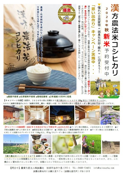 思い出作りキャンペーン実施中!「漢方農法米コシヒカリ予約受付中」