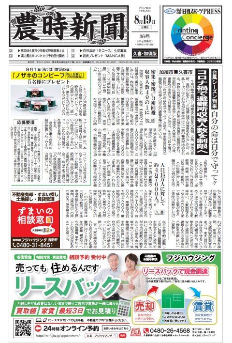 農時新聞8月19日号が発行されました