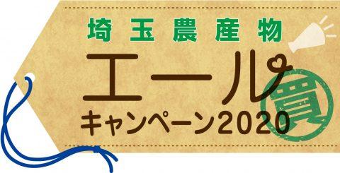 「埼玉農産物エールキャンペーン」スタート!お得に購入できるチャンスです!!