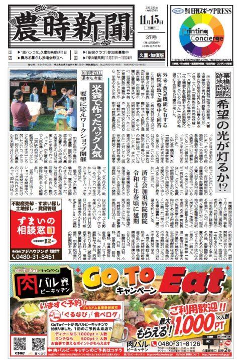 農時新聞11月15日号が発行されました