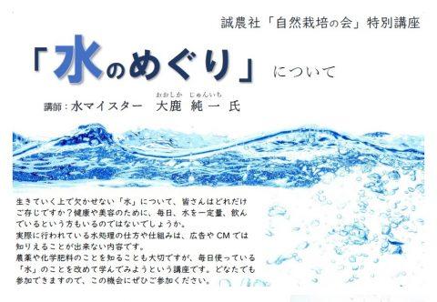 2/6「水のめぐり」についての講座を開催します~自然栽培の会 特別講座~