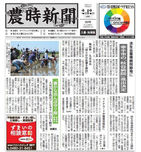 農時新聞2月12日号が発行されました