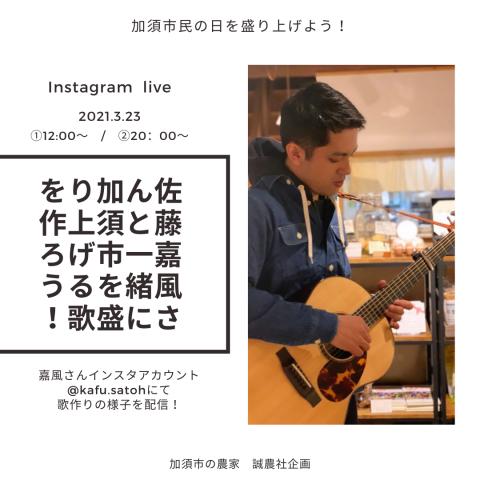 「佐藤嘉風さんと一緒に加須を盛り上げる歌を作ろう」歌作りの様子をインスタライブにて配信♪