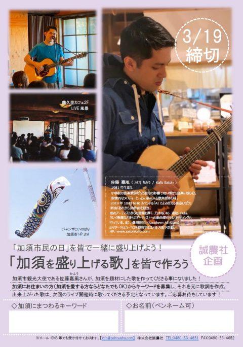 佐藤嘉風さんと一緒に「加須市を盛り上げる歌を皆で作ろう!」