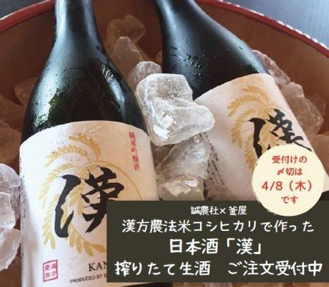 日本酒「漢」搾りたて生酒のご予約を受付致します!-地元企業コラボ「誠農社×釜屋」-