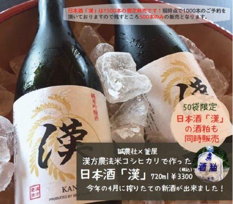 日本酒「漢」新酒が完成しました!