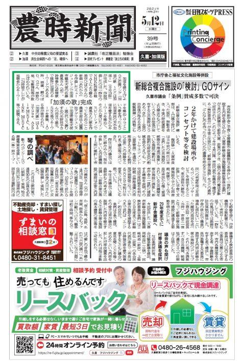 農時新聞5月12日号が発行されました
