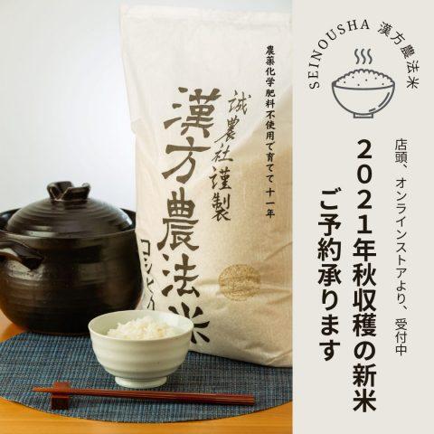2021年秋収穫「漢方農法米コシヒカリ」予約受付スタートです!