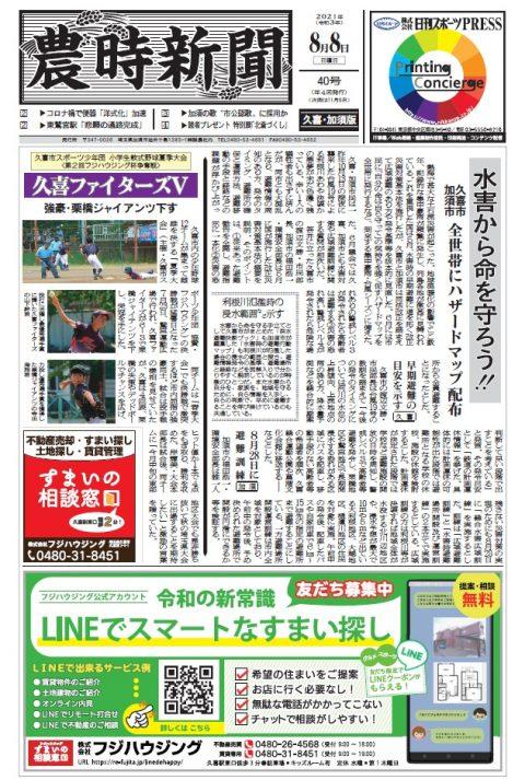 農時新聞8月8日号が発行されました